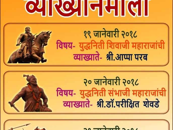 A three-day historic lecture by Trek Kshitij Sansthan Dombivli | ट्रेक क्षितीज संस्था डोंबिवली तर्फे तीन दिवसीय ऐतिहासिक व्याख्यानमाला