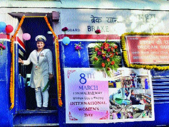 Finally, Deccan Queen Express leaves with female employees | अखेर डेक्कन क्वीन एक्स्प्रेस महिला कर्मचा-यांसह रवाना