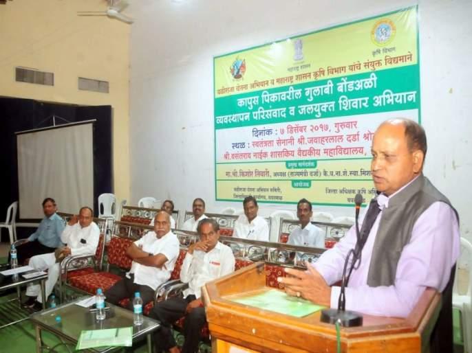 The issue of farmers' problems, the symposium to find solutions to the problem of pink bundli | शेतक-यांच्या समस्या शासन दरबारी, गुलाबी बोंडअळीच्या समस्येवर उपाय शोधण्यासाठी परिसंवाद