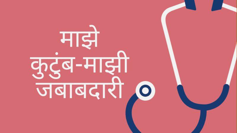 माझे कुटुंब, माझी जबाबदारी' अभियानाला सुरुवात - Marathi News   The 'My  Family, My Responsibility' campaign begins   Latest nagpur News at  Lokmat.com