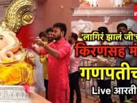 Ganesh Chaturthi 2019 'लागिर झालं जी' फेम किरण गायकवाड सह पुण्यातील मंडई गणपतीची Live आरती