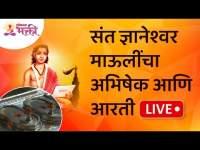 LIVE - संत ज्ञानेश्वर माऊलींचा अभिषेक आणि आरती | Sant Dnyaneshwar Abhishek and Aarti | Lokmat Bhakti