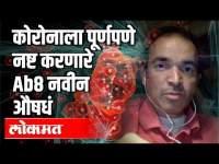 कोरोनाला पूर्णपणे नष्ट करणारे Ab8 नवीन औषध | Dr Ravi Godse | Covid 19 |