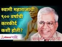 स्वामी महाराजांची ९०० वर्षांची कारकीर्द कशी होती? Gurumauli Annasaheb More   Lokmat Bhakti