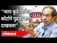 न्याय कुठे मिळेल, कोर्टाने पुढचा मार्ग दाखवला   Uddhav Thackeray Speech   Maratha Reservation Cancel
