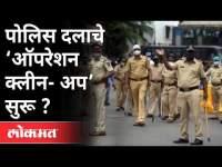 आरोप असलेल्या पोलिस अधिकाऱ्यांच्या मुंबईबाहेर बदल्या   Daya Nayak, Sanjay Pandey  Maharashtra Police