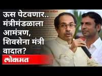 ऊस पेटवणार   मंत्रीमंडळाला आमंत्रण   शिवसेना मंत्री वादात? Shivsena Shankarrao Gadakh   Maharashtra