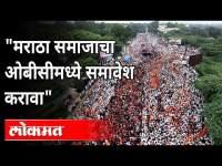 """""""मराठा समाजाचा ओबीसीमध्ये समावेश करावा""""   Maratha Reservation Canceled   OBC Community   Maharashtra"""