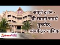 संपूर्ण दर्शन - श्री स्वामी समर्थ गुरुपीठ, त्र्यंबकेश्वर नाशिक | Shree Swami Samarth Gurupeeth