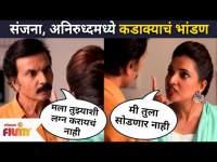 अनिरुद्धचा संजनासोबत लग्नाला नकार ! Aai Kuthe Kay Karte | 7 May | Lokmat Filmy
