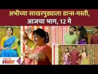 अभीच्या साखरपुड्याला डान्स-मस्ती | Aai Kuthe Kay Karte Todays Episode | 12 May | Lokmat Filmy