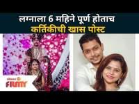 लग्नाला 6 महिने पूर्ण होताच कर्तिकीची खास पोस्ट | Kartiki Gaikwad and Ronit Pise | Lokmat Filmy