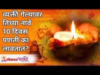 व्यक्ती गेल्यावर तिच्या नावे 10 दिवस पणती का लावतात? Rituals after someone passes   Punarjanam