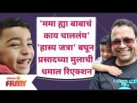 Prasad Khandekar Son Reaction | Maharashtrachi Hasya Jarta बघून प्रसादच्या मुलाची धमाल रिएक्शन