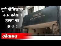 पुणे पोलिसांवर उत्तर प्रदेशमध्ये जमावाचा हल्ला | Attack On Pune Police In Uttar Pradesh | India News