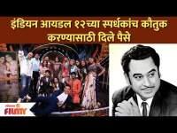Indian idol 12च्या स्पर्धकांच कौतुक करण्यासाठी दिले पैसे |Amit Kumar In indian idol | Lokmat Filmy