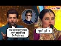रेखाने केलं या लग्न झालेल्या व्यक्तीवर वेड्यासारखं प्रेम | Indian Idol 12 | Rekha Express Her Love