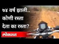 74 वर्ष झाली, कोणी रस्ता देत का रस्ता   Shivsena MLA Bharat Gogawale  Mangaon   Raigad   Maharashtra