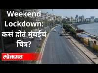 वीकेंड लॉकडाऊननिमित्त मुंबईत काय परिस्थिती होती? Weekend Lockdown In Mumbai | New Coronavirus Strain