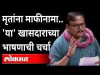 आपण गंगा नदीत तरंगणाऱ्या मृतदेहांची माफी मागितली पाहिजे | Manoj Kumar Jha | Rajyasabha