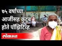 पुण्यातील ७५ वर्षांच्या आजींची कोरोनावर यशस्विरीत्या मात | 75 Year Old Women Defends Corona | Pune
