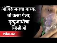 ऑक्सिजनचा मास्क, तो कसा गेला; मृत्यूआधीचा व्हिडीओ   Actor Rahul Vohra Viral Video   Oxygen Mask