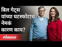 बिल गेट्स यांच्या घटस्फोटाचं नेमकं कारण काय? Bill Gates and Melinda Divorce   Internation News