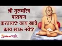 श्री गुरुचरित्र पारायण करताय? काय खावे काय खाऊ नये? Shri Gurucharitra Parayan Pathya | Lokmat Bhakti