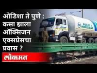 ऑक्सिजन एक्सप्रेस 37 तासात 1,725 किमी धावली | Oxygen Express | Covid 19 | India News