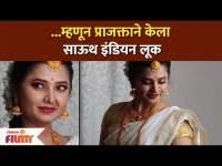 म्हणून प्राजक्ताने केला साऊथ इंडियन लूक   Prajakta Mali's South Indian Look   Lokmat Filmy
