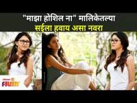 Majha Hoshil Na मधल्या सईला हवाय असा नवरा | Gautami Deshpande Dream Boy | Lokmat Filmy