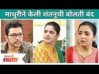 शर्वरीची आई सांगणार का प्राजक्ताचा भूतकाळ? Shubhmangal Online | Lokmat Filmy