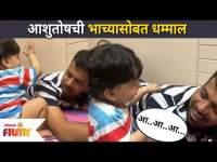 आशुतोषची भाच्यासोबत धमाल   Aashutosh Gokhale Enjoying With Nephew   Lokmat Filmy