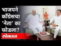 भाजपने काँग्रेसचा 'नेता' का फोडला? Congress jitin prasad joins BJP   India News