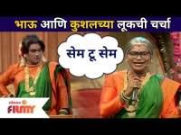 Chala Hawa Yeu Dya | Bhau Kadam आणि Kushal Badrikeच्या लूकची चर्चा | Lokmat Filmy
