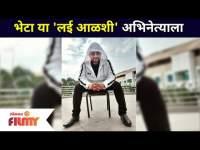 भेटा या 'लई आळशी' अभिनेत्याला | Prasad Oak | Lokmat Filmy