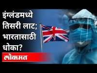 ब्रिटनच्या तिसऱ्या लाटेपासून भारत धडा घेणार? United Kingdom | Third wave of Corona Virus