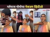 ग्लॅमरस मोमोचा मेकअप व्हिडिओ   MOMO   Mira Jagannath   Yeu Kashi Tashi Mi Nandayla   CNX Filmy