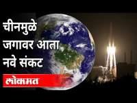 चायनाने अंतराळात पाठवलेलं रॉकेट नियंत्रणाबाहेर | Chinese Rocket Failure | China | International News