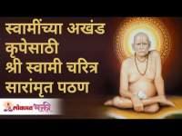 स्वामी पुण्यतिथी निमित्त - श्री स्वामी चरित्र सारांमृत पठण | Swami Charitra Saramrut | Gurumauli