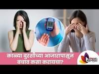 काळ्या बुरशी आजारापासून बचाव कसा करावा? How to protect from Mucormycosis? Lokmat Sakhi