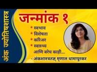 स्वभाव, विशेषता, करिअर आणि बरेच काही   Numerology Jyotishshastra   Mrunall Dhamapurkar   Janmank 1