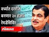 नितीन गडकरींची गरीब रुग्णांसाठी मोठी घोषणा   Nitin Gadkari   Wardha   Corona Virus In Maharashtra