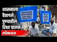 शासनाला वैतागले रिक्षा चालक | पुण्यात जिल्हाधिकारी कार्यालयासमोर मोर्चा | Pune Auto Riksha Andolan