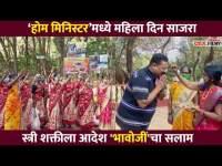 होम मिनिस्टरमध्ये महिलादिन साजरा | Aadesh Bandekar Home Minister Show Women's Day special