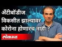 अँटीबॉडीज विकसीत झाल्यावर कोरोना होणारच नाही?Dr Ravi Godse On Antibodies |Covid 19 | Corona 2nd Wave
