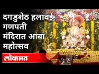 Akshaya Tritiya 2021: बाप्पाला ११११ आंब्यांची आरास Dagadusheth Halwai Ganapati   Pune News