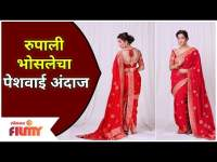 Rupali Bhosale In Peshwai Look | रुपाली भोसलेचा पेशवाई अंदाज | Lokmat Filmy