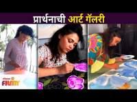 प्रार्थनाची आर्ट गॅलरी | Prarthana Behere Painting | Lokmat Filmy