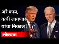 अरे काय, कधी लागणार यांचा निकाल? American Election 2020   India News